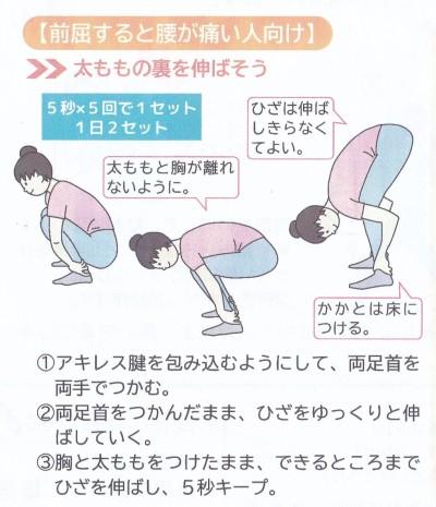 股関節を柔軟に