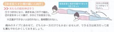 股関節を柔軟に2