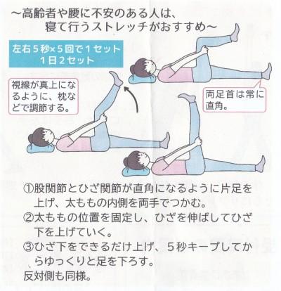 股関節を柔軟に3
