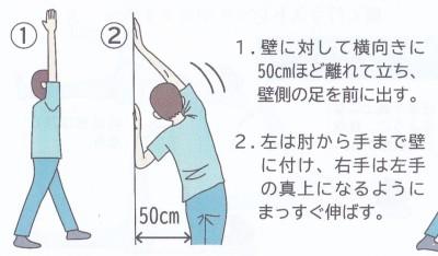 脇腹ストレッチ