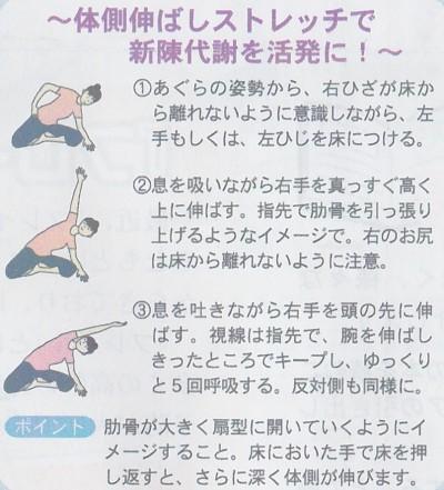 IMG_20141211_0001_NEW睡眠2