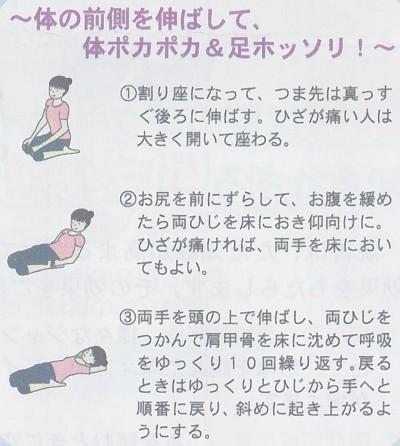 IMG_20141211_0001_NEW睡眠3